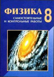 Физика, Сборник самостоятельных контрольных работ, 8 класс