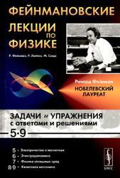 Фейнмановские лекции по физике, Задачи и упражнения с ответами и решениями, 5-9, Фейнман Р.Ф., Лейтон Р.Б., Сэндс М., 2004