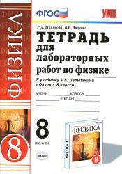 Тетрадь для лабораторных работ по физике, 8 класс, Минькова Р.Д., Иванова В.В., 2014
