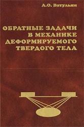 Обратные задачи в механике деформируемого твердого тела, Ватульян А.О., 2007
