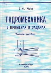 Гидромеханика в примерах и задачах, Часс С.И., 2006