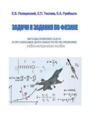Задачи и задания по физике, Методы решения задач и организация деятельности по их решению, Полицинский Е.В., 2010