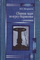 Сборник задач по курсу гидравлики с решениями, Метревели В.Н., 2008