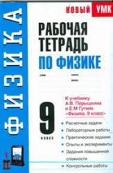 Физика, 9 класс, Рабочая тетрадь, Минькова Р.Д., 2010