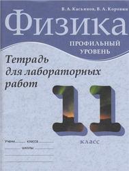 Физика, 11 класс, Профильный уровень, Тетрадь для лабораторных работ, Касьянов В.А., Коровин В.А., 2012
