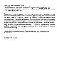 Задачи по квантовой механике, Часть 2, Галицкий В.М., 2001
