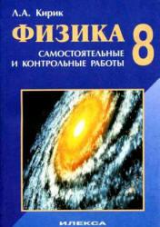 Физика, 8 класс, Разноуровневые самостоятельные и контрольные работы, Кирик, 2010