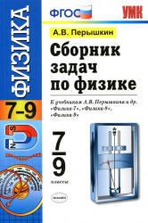 Сборник задач по физике, 7-9 класс, Перышкин А.В., 2013