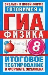 Готовимся к ГИА, Физика, 8 класс, Итоговое тестирование в формате экзамена, Бойденко М.В., Мирошкина О.Н., 2010