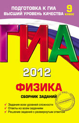 ГИА 2012, Физика, 9 класс, Сборник заданий, Ханнанов Н.К., 2011