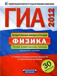 ГИА 2012, Физика, Типовые экзаменационные варианты, 30 вариантов, Камзеева, 2011