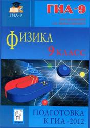 ГИА 2012, Физика, 9 класс, Учебно-методическое пособие, Монастырский Л.М., Богатин А.С., Игнатова Ю.А., 2011
