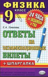Физика, 9 класс, Ответы на экзаменационные билеты, Соколова С.А., 2013