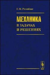 Механика в задачах и решениях, Розенблат Г.М., 2004