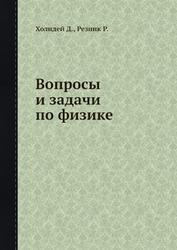 Вопросы и задачи по физике, Холидей Д., Резник Р., 1969