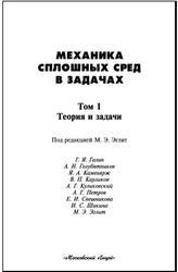 Механика сплошных сред в задачах, Теория и задачи, Том 1, Галин Г.Я., 1996