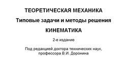 Теоретическая механика, Типовые задачи и методы решения, Кинематика, Часть 2, Доронин В.И., 2001
