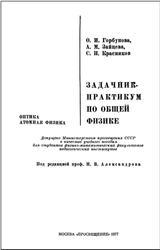 Задачник-практикум по общей физике, Оптика, Атомная физика, Горбунова О.И., Зайцева А.М., Красников С.Н., 1977