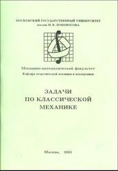 Задачи по классической механике, Якимова К.Е., Сальникова Т.В., 2001