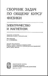 Сборник задач по общему курсу физики, Электричество и магнетизм, Сивухин Д.В., Яковлев И.А., Стрелков С.П., Хайкин С.Э., Эльцин И.А., 1977