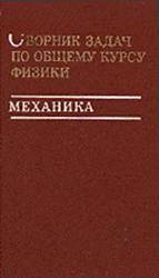 Сборник задач по общему курсу физики, Механика, Стрелков С.П., Сивухин Д.В., Угаров В.А., Яковлев И.А., 1977