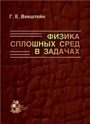 Физика сплошных сред в задачах, Векштейн Г.Е., 2002
