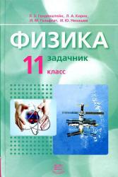 Физика, 11 класс, Задачник, Часть 2, Генденштейн Л.Э., Кирик Л.А., Гельфгат И.М., 2010