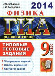 ГИА 2014, Физика, 9 класс, Типовые тестовые задания, Кабардин О.Ф.