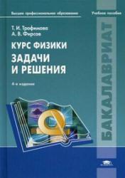 Курс физики, Задачи и решения, Трофимова Т.И., Фирсов А.В., 2011