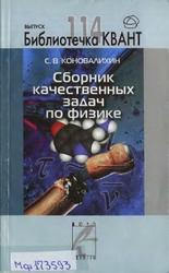 Сборник качественных задач по физике, Коновалихин С.В., 2010