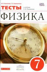 Физика, 7 класс, Тесты, Ханнанов Н.К., 2014