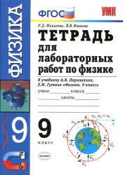 Физика, 9 класс, Тетрадь для лабораторных работ, Минькова Р.Д., Иванова В.В., 2014