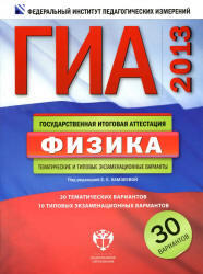ГИА 2013, Физика, тематические и типовые экзаменационные варианты, 30 вариантов, Камзеева Е.Е., 2012