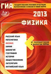ГИА, Физика, 9 класс, Пурышева Н.С., 2013