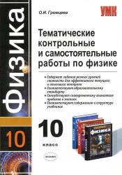 Тематические контрольные и самостоятельные работы по физике, 10 класс, Громцева, 2012