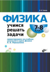 Физика, Учимся решать задачи, 7-8 класс, Гайкова, 2011