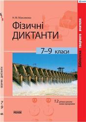 Фізичні диктанти, 7-9 клас, Максимова Н.М., 2010
