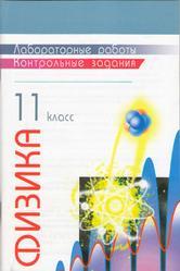 Физика, 11 класс, Лабораторные работы, Контрольные задания, Губанов В.В., 2012