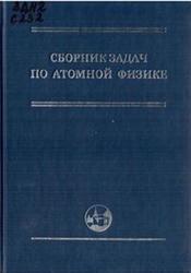 Сборник задач по атомной физике, Попов А.М., Красильников С.С., Тихонова О.В., 2010