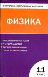 Физика, 11 класс, Контрольно-измерительные материалы, Зорин Н.И., 2014