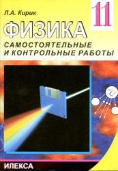 Физика, 11 класс, Разноуровневые самостоятельные и контрольные работы, Кирик Л.А., 2009
