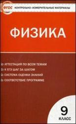 Физика, 9 класс, Контрольно-измерительные материалы, Зорин Н.И., 2014