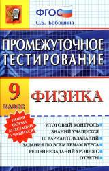 Физика, 9 класс, Промежуточное тестирование, Бобошина С.Б., 2014