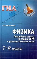 Физика, 7-9 класс, Подробные ответы на задания ГИА и решение типовых задач, Касаткина И.Л., 2013