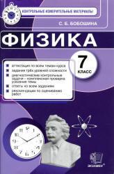 Физика, 7 класс, Контрольные измерительные материалы, Бобошина С.Б., 2014