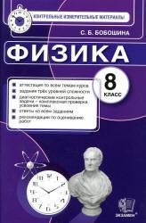 Физика, 8 класс, Контрольные измерительные материалы, Бобошина С.Б., 2014