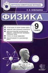 Физика, 9 класс, Контрольные измерительные материалы, Бобошина С.Б., 2014