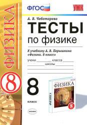 Тесты по физике, 8 класс, Чеботарева А.В., 2014