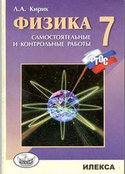 Физика, 7 класс, Разноуровневые самостоятельные и контрольные работы, Кирик Л.A., 2014