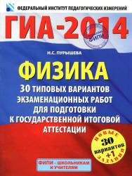 ГИА, Физика, 30 типовых вариантов экзаменационных работ, Пурышева Н.С., 2014